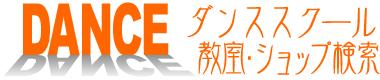 ダンススクール教室・ショップ検索/ロゴ